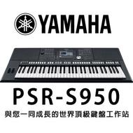 【嘟嘟牛奶糖】Yamaha.山葉.PSR-S950 電子琴.超清晰音色效果.連結麥克風//人聲合唱功能