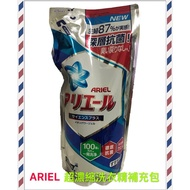 抗菌防臭洗衣精補充包 洗衣精 Ariel 720g/包 Costco 好市多
