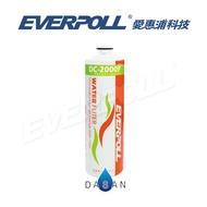 EVERPOLL 愛惠浦科技 DC-2000F 英國無鈉離子交換樹脂濾心 DC2000 適用 DCP-3000 第一道