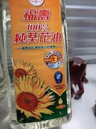 福壽 100% 純葵花油 1 L x 2瓶 現貨 (A026)