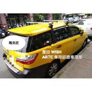 〈瑪克莊〉豐田 Toyota Wish 鋁合金專用認證行李架/車頂架,合法上路