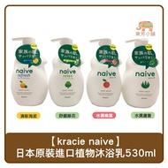 日本 葵緹亞 kracie naive 植物沐浴乳(水潤桃葉/舒緩綠花/水潤蘆薈/清新海泥)530ml