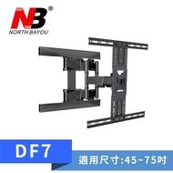 NB DF7/45-75吋手臂式液晶電視螢幕壁掛架
