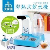 【大家源】福利品 3L即熱式飲水機-家用款★贈TCY-5901L抽水寶★(TCY-5901)