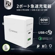 【SEKC】PD + QC3.0 60W 2孔快速充電器
