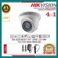 บริการเก็บเงินปลายทาง กล้องวงจรปิด Hikvision 4in1 2 MP (1080P) DS-2CE56D0T-IRF LENS 2.8 MM แถมฟรี Adaptor 12V 1A x 1 ตัว BNC F-TYPE x 2 หัว สินค้าคุณภาพ
