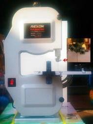 """(木工工具店)促銷價 力山REXON~BS2300A 9""""小型強力帶鋸機/木材小型物件/壓克力/珊瑚"""