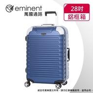 【eminent萬國通路】28吋 萬國通路 暢銷經典款 行李箱/旅行箱(五色可選-9Q3)