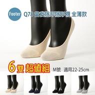 [ 開發票 Footer ] Q78 M號 當我隱形隱形襪 全薄款 6雙超值組;除臭襪