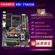 劍齒虎990FX Asus/華碩 SABERTOOTH 990FX R2.0 支持推土機FX系列