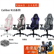 Cooler Master酷碼 Caliber R1S系列 電競椅/原價屋