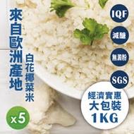 【GREENS】冷凍白花椰菜米狀(1000g)*5包
