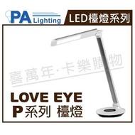Panasonic國際牌 HH-LT0612P09 LED 7.5W 6500K 白光 全電壓 連續調光 銀色檯燈 _ PA430076
