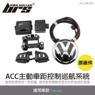 【brs光研社】ACC-VW-005 Touran ACC原廠件主動車距控制巡航系統 巡航系統 福斯