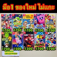 [NSW][มือ1] MARIOKART YOSHI MARIOMAKER2 KIRBY U DELUXE LUIGI JUST DANCE NBA2K20 ARMS MARIO PARTY