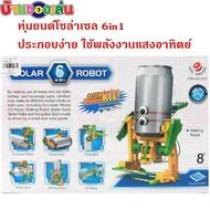 TAOTOY ของเล่น โซล่าเซล หุ่นยนต์โซล่าเซล6in1 หุ่นยนต์พลังงานแสงอาทิตย์ หุ่นยนต์ หุ่นยนต์เด็กเล่น GL2127