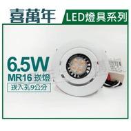 喜萬年 LED 6.5W 2700K 黃光 220V 白殼 可調式 9cm 崁燈(飛利浦光源) _ SL430003C