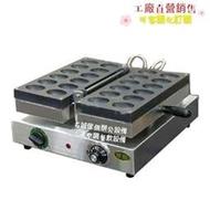 ♤名誠傢俱辦公設備冷凍空調餐飲設備♤ 爆漿雞蛋燒機 電力式雞蛋糕 雞蛋糕爐鬆餅機