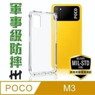 【HH】軍事防摔手機殼系列 POCO M3 -6.53 吋(HPC-MDPCM3)