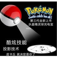 三代精靈球 神奇寶貝球投影功能 行動電源12000mah移動電源 pokemon go口袋寵物小精靈球充電寶精靈寶可夢