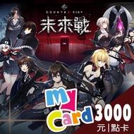 【MyCard】未來戰 3000點點數卡