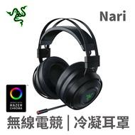 RaZER Nari 影鮫 無線 耳機 (黑) 電競 遊戲 聽音辨位 吃雞 腳步聲 冷卻凝膠 RGB