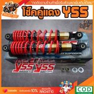 โช๊คYSS (แก๊สคู่) แท้ สูง320mm.รุ่นDTG Plus ใช้กับรถมอเตอร์ไซค์ Wave Wave100i,110,125i สปริงเเดง โช๊คคู่ YSS สินค้าทําจากวัสดุอย่างดี งอะไหล่แต่ง ของแต่ง ของแต่งรถมอไซ อะไหล่แต่งรถ รถมอเตอร์ไซค์ ของแต่งmsx ของแต่งpcx อะไหล่แต่งรถ110i เวฟ100 RC SHOP