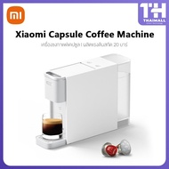 [4YOU]  MI CAPSULE COFFEE MACHINE เครื่องชงกาแฟแคปซูลสดไฟฟ้าอัตโนมัติ เครื่องบดกาแฟ อุปกรณ์ เครื่องชงกาแฟ อุปกรณ์กาแฟ ชงกาแฟ ดริปกาแฟ กาแฟ ทำกาแฟ