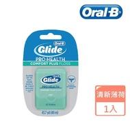 【Oral-B 歐樂B】舒適深潔牙線40公尺(清新薄荷)