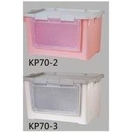 聯府 KEYWAY 布拉格前取式 置物箱/掀蓋箱 KP70