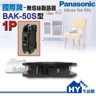 國際牌 BAK-50S 型 無熔絲開關 無熔線斷路器 BBT130K (1P30A) -《HY生活館》水電材料專賣店