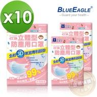 【醫碩科技】藍鷹牌NP-3DSSNP*10台灣製立體型幼童用防塵口罩/立體口罩 超高防塵率 三層式 5入*10包免運費