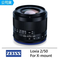 【ZEISS 蔡司】Loxia 2/50--公司貨(For E-mount)