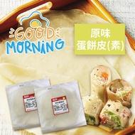 原味蛋餅皮(素) 60gX35入【冷凍食物】【樂客來】