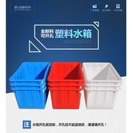 加厚塑膠水箱長方形大號水產養殖養魚箱泡瓷磚家用儲水方桶賣魚箱