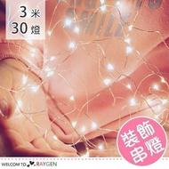 銅線LED燈串滿天星節日櫥窗裝飾掛燈【3米】