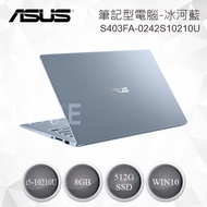 ASUS VivoBook S14 S403FA (i5-10210U) 筆記型電腦-冰河藍 S403FA-0242S10210U