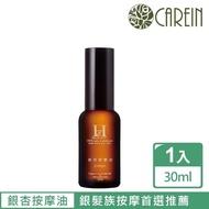 【CAREIN香草精油學苑】銀杏精油按摩油 Ginkgo Body Oil 30ml(漢方精油按摩油系列)