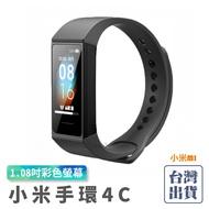 小米手環4C 台灣出貨 保固一年 贈貼膜 支援繁中 小米手錶 智慧手錶 智慧手環 運動手環 MI官方正品