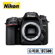 NIKON 尼康 D7500 BODY 單機身 單眼相機 台灣代理商公司貨