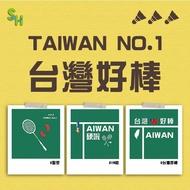 【兩件組】上好生醫|成人|台灣好棒 TAIWAN NO.1 羽球|30入(含三款)|醫療防護口罩