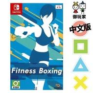 ★御玩家★現貨 NS 減重拳擊 Fit Boxing 中文版[NS20101]