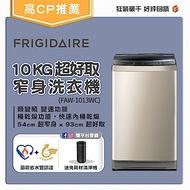 美國Frigidaire富及第 10kg超好取窄身洗衣機-香檳金