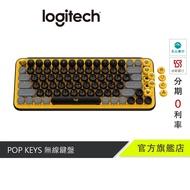 Logitech 羅技 POP KEYS 無線鍵盤