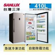 【SANLUX 台灣三洋】直立式410公升冷凍櫃(SCR-410A)
