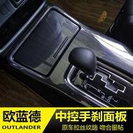 19款三菱Outlander中控面板Outlander檔位面板內飾改裝配件汽車用品