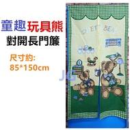 綠色童趣玩具熊門簾,麻布日式長門簾 一片式對開門簾,尺寸約:85*150公分,不附門簾桿需另購
