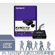 【嘉義U23C 含稅附發票】登昌恆 Uptech KVM211U VGA切換器 帶線式 2-Port 電腦切換器