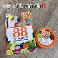 1กล่อง✅ 88 Total white underarm cream ครีม88