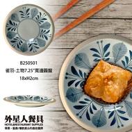 """雀羽-土物7.25""""寬邊圓盤 18xH2cm"""